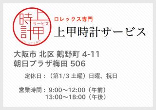 new product 342d0 b2ccd 大阪府/大阪市のロレックス オーバーホール/修理業者 時計修理 ...